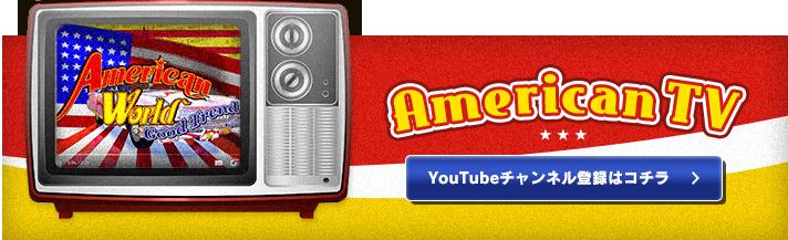 Youtubeチャンネル登録はコチラ